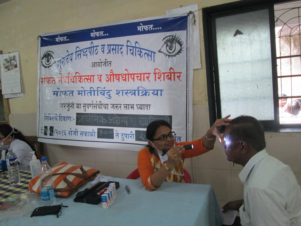 Eye clinic 2 Netraprakash (Light of the Eye)